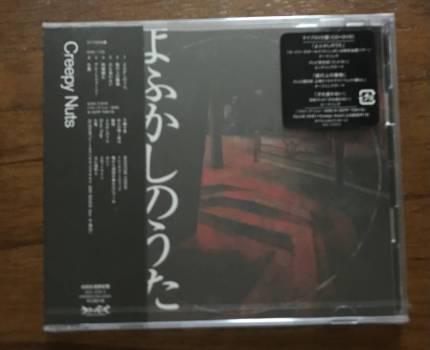 Creepy Nuts よふかしのうた ライブDVD盤新品未開封