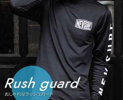 ラッシュガード メンズ ロンT 長袖 水着 NEV SURF ブランド ビーチ 日焼け対策 UVケア プール 海 N30-110 6-6 ブラック M 新品
