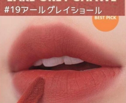97.ロムアンド ゼロ ベルベット ティント 安心の日本表記 19 アールグレイショール