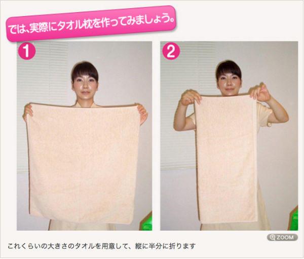 タオル枕1