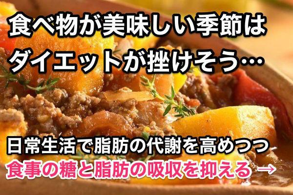 食欲とダイエット