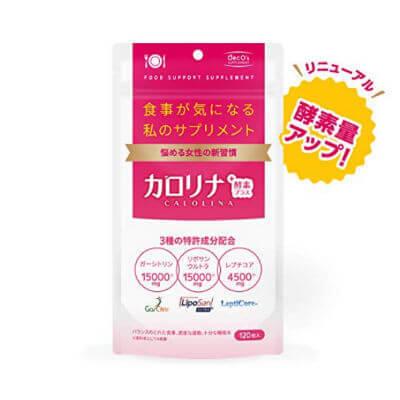 お腹の脂肪サプリ・カロリナ酵素プラス