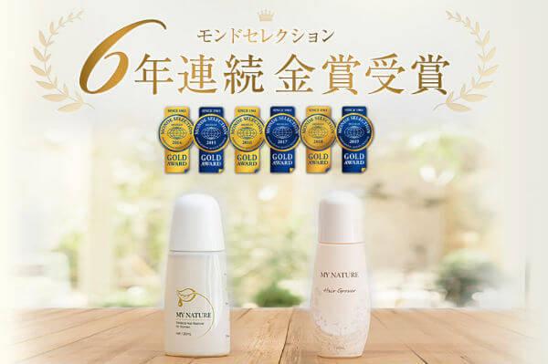 マイナチュレはモンドセレクション6年連続金賞