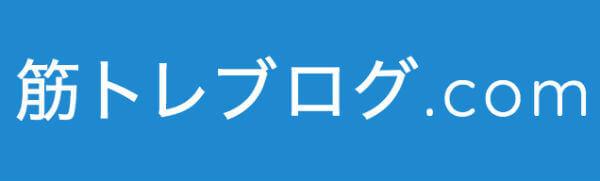 筋トレ女子ブログ11