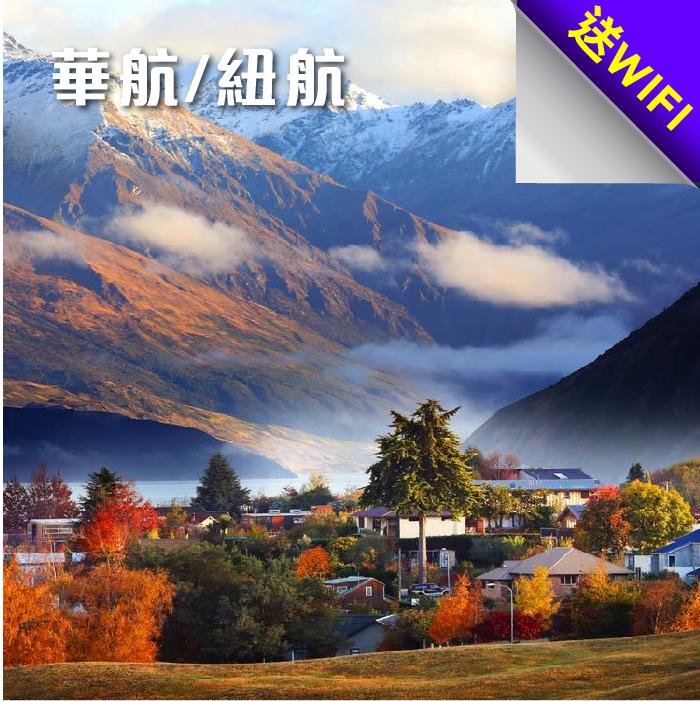 澳遊客–紐西蘭 / 雙國行程