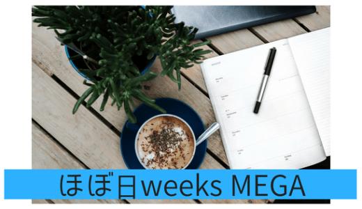 先生のためのタスクマネジメント「ほぼ日weeks MEGA」編