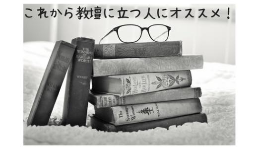 100冊以上教育書を読んだ先生が、春から小学校の初任者にオススメする5冊