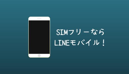 SIMフリーを始めるなら、LINEモバイルをオススメします!