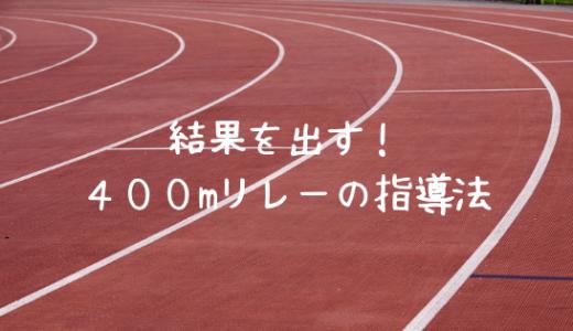 本番を想定した練習で結果を出す!小学校400mリレーの練習法・指導法