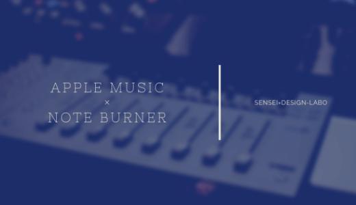 Noteburnerを使って、Apple Musicの曲を活用してみよう!