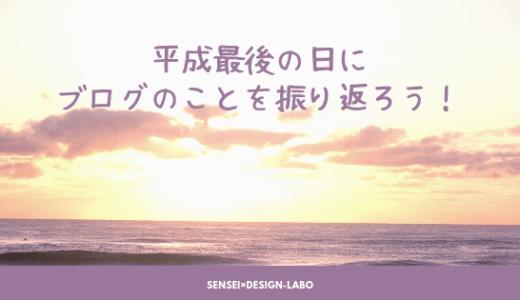 平成最後の日にブログのことを振り返ろう!