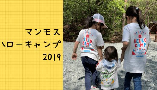マンモスハローキャンプ2019は子どもの可能性を拡げてくれる場です!