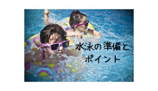 小学校の水泳学習、先生の準備と安全のためのポイント