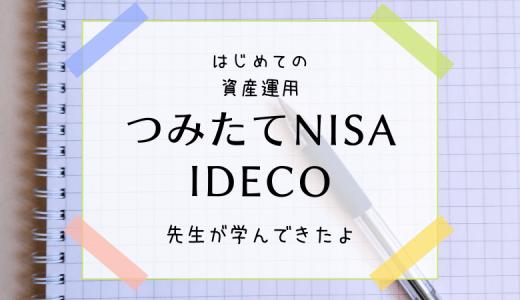 先生だって勉強しよう!積立NISAとiDeCoについて学んできた
