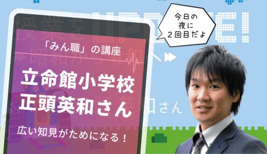 みん職「授業をアップデート!〜昭和から令和へ〜」正頭先生