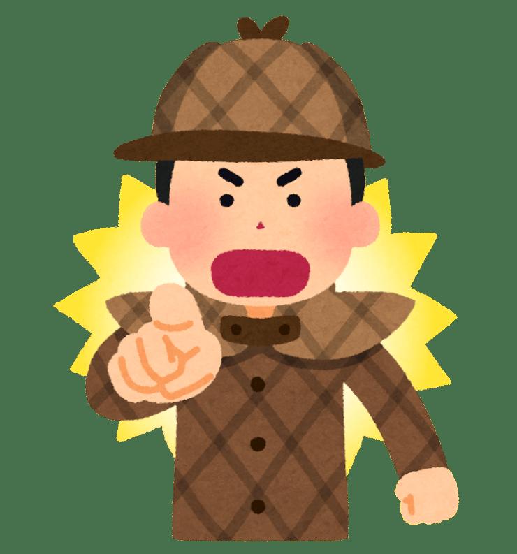 小学生が楽しいオンラインゲーム⑦あなたも名探偵!