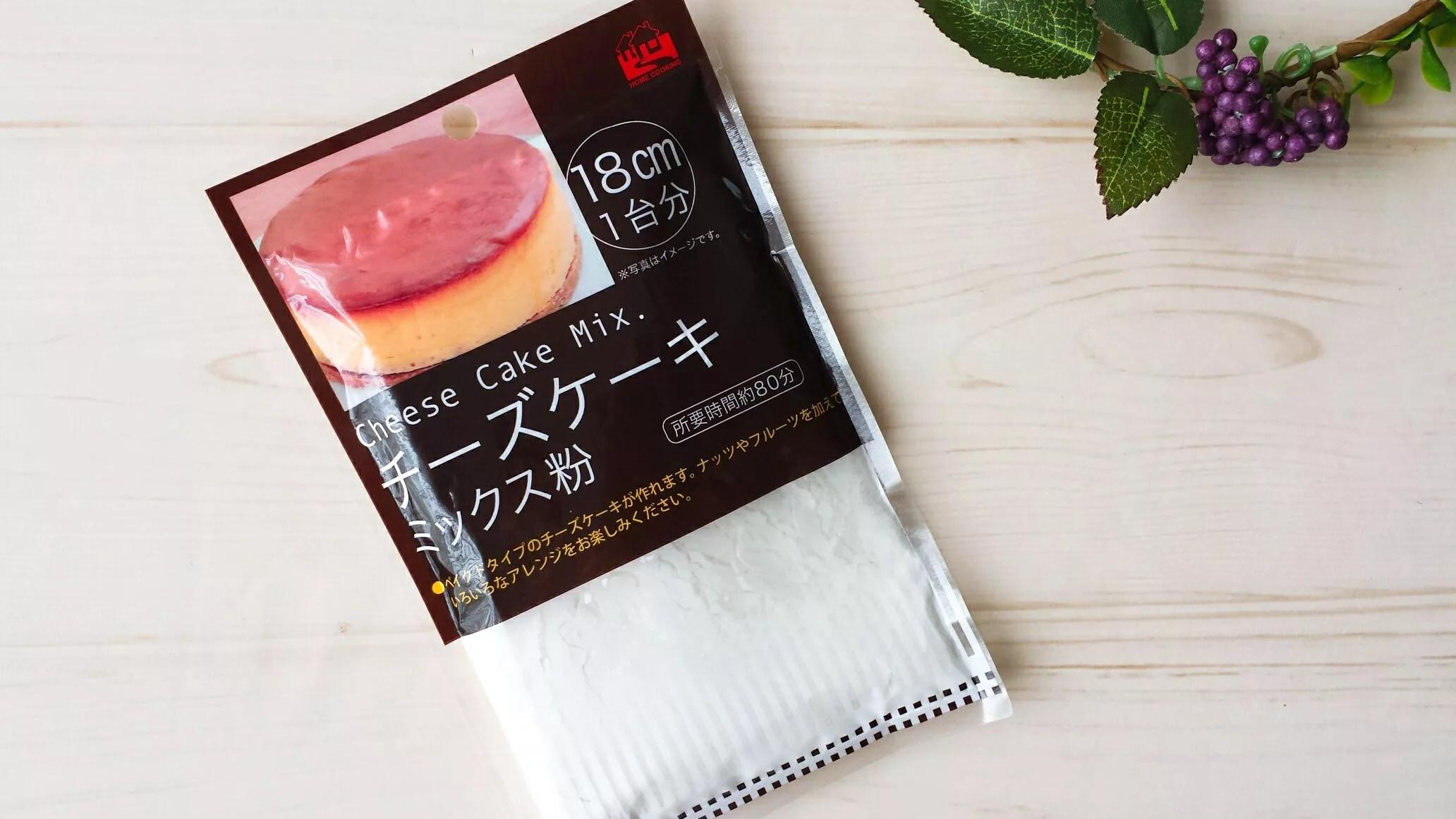 セリア チーズケーキミックス粉