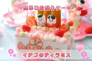 ひな祭り ケーキ 手作り