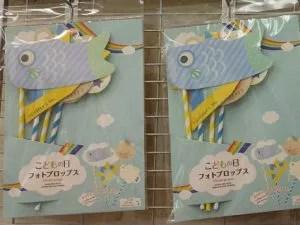 ダイソー 鯉のぼりグッズ