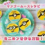 ミニオン ケーキ 作り方
