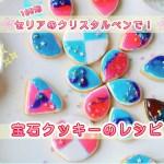 クリスタルペン 宝石クッキー