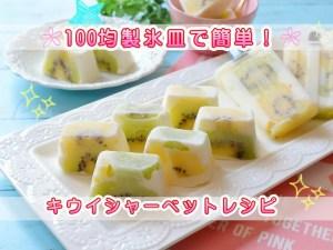 キウイフルーツ レシピ