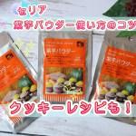 セリア 紫芋パウダー レシピ