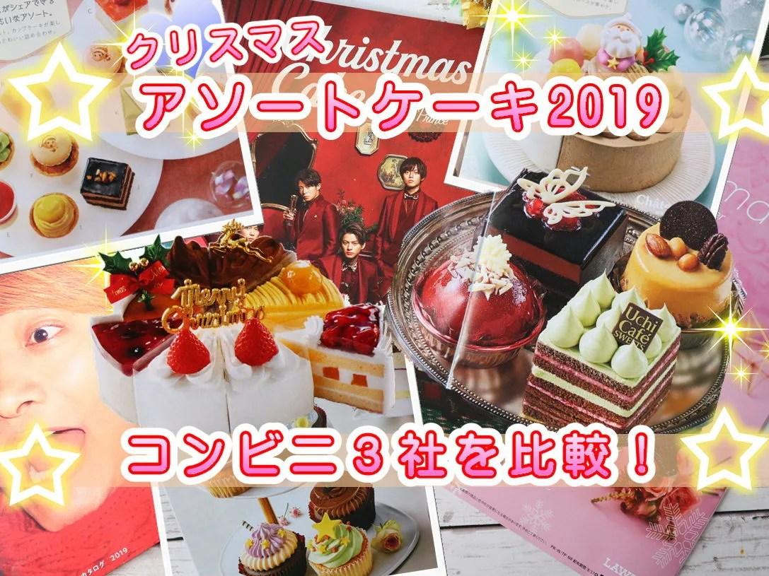 クリスマスケーキ アソート