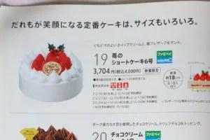 コンビニ クリスマスケーキ ファミマ 2019