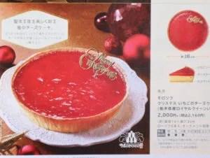 クリスマスケーキ コンビニ セブン