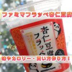 ファミマフラッペ 杏仁豆腐
