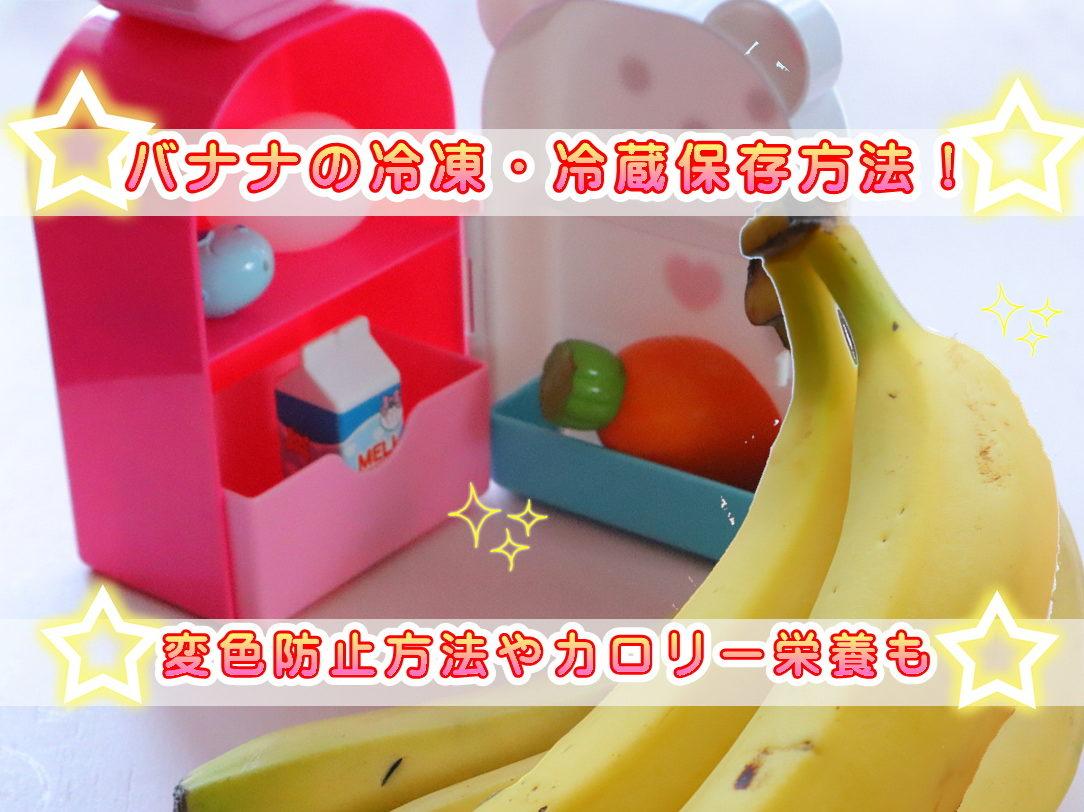 バナナ 保存 冷凍