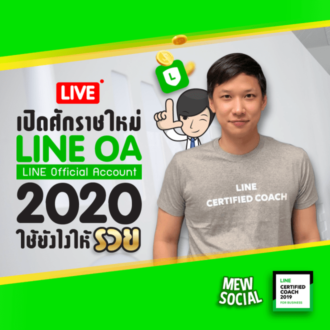 line official account 2020 2