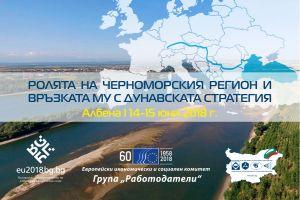 """Конференция """"Ролята и значението на Черноморския регион и връзката му с Дунавската стратегия"""" @ КК Албена, хотел """"Фламинго Гранд"""", зала АРА"""