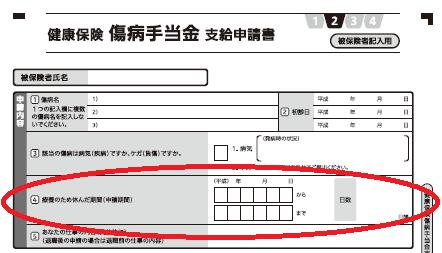 傷病手当申請書2回目以降 傷病手当金申請の2回目以降の記入期間について。協会けんぽで、傷