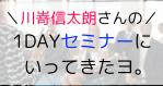 川嵜信太朗さんセミナー