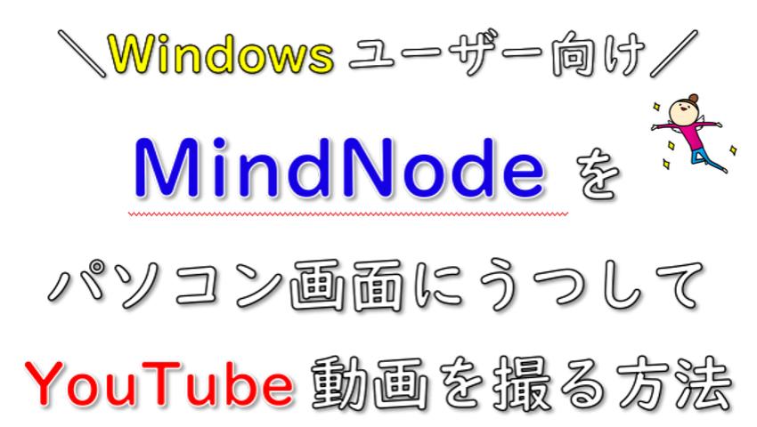 mindnodeforwindows