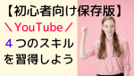 youtubebeginner