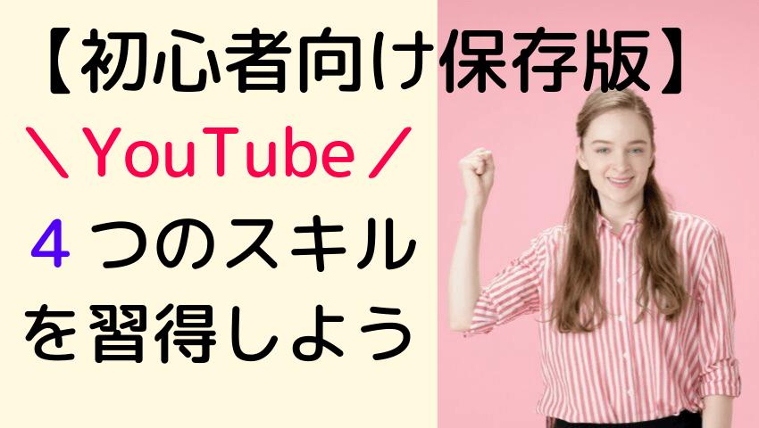 youtubebeginner