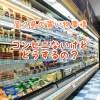 屋久島の地元のスーパーの買い物事情!ヤバいお金がない!ATMはある?コンビニはどこ?