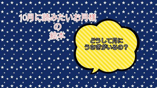 なぜつきにうさぎがいるのか?・・・aoimamaが好きなお月様の絵本。
