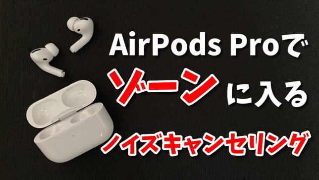 AirPods Proで運動時にゾーンに入る【ホルモン分泌の変化】#172 ...