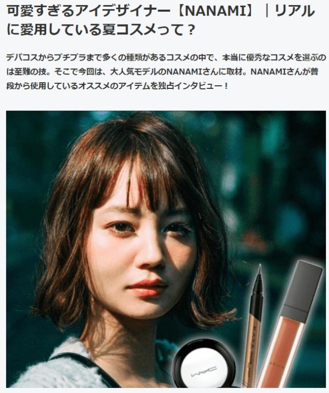 堀北真希の妹NANAMI(原奈々美)アイデザイナー5-min
