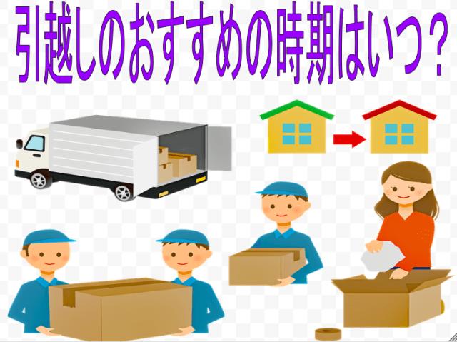 引っ越し一人暮らしのおすすめ時期はいつ?引っ越しのタイミングは大安がいいの?
