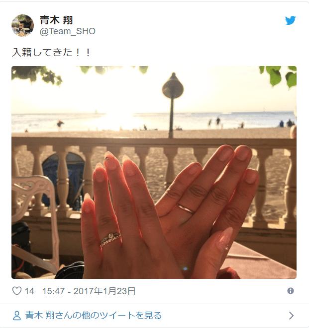 青木翔ゴルフコーチの入籍ツイート