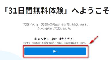 U-NEXT無料体験登録手順2