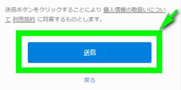 U-NEXT登録手順4
