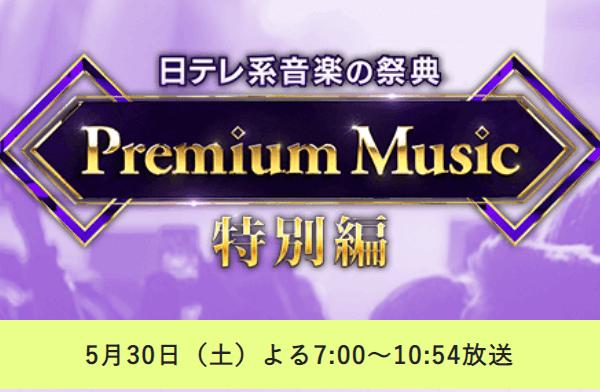 プレミアムミュージック2020特別編(5月30日)の出演者・タイムテーブル・セトリまとめ