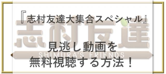 『志村友達大集合スペシャル』の見逃し動画の配信サービスは?無料視聴する方法紹介!