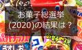 お菓子総選挙(2020)の結果は?優勝はどのお菓子か前回(2016年)とランキング形式で比較してみた!